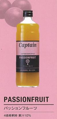 【お買い物マラソン期間中ポイント10倍】キャプテン パッションフルーツ 600ml 瓶