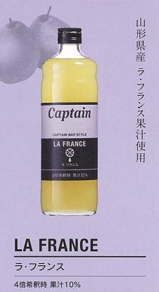 【お買い物マラソン期間中ポイント10倍】キャプテン ラフランス 600ml 瓶
