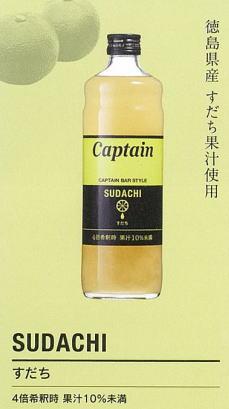 【お買い物マラソン期間中ポイント10倍】キャプテン すだち 600ml 瓶