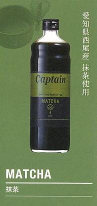 【お買い物マラソン期間中ポイント10倍】キャプテン 抹茶 600ml 瓶