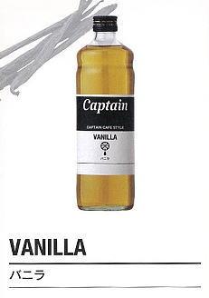 【お買い物マラソン期間中ポイント10倍】キャプテン バニラ 600ml 瓶
