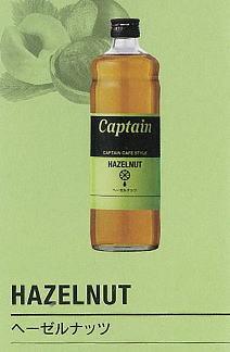 【お買い物マラソン期間中ポイント10倍】キャプテン ヘーゼルナッツ 600ml 瓶