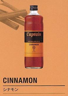 【お買い物マラソン期間中ポイント10倍】キャプテン シナモン 600ml 瓶