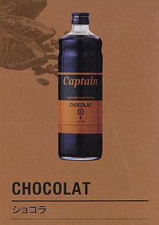 【お買い物マラソン期間中ポイント10倍】キャプテン ショコラ 600ml 瓶
