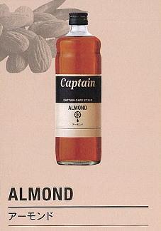 【お買い物マラソン期間中ポイント10倍】キャプテン アーモンド 600ml 瓶