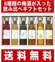 【送料無料】なでしこのお酒 てまり 180ml 梅酒セット紀州梅酒 ゆず梅酒 緑茶梅酒 赤しそ梅