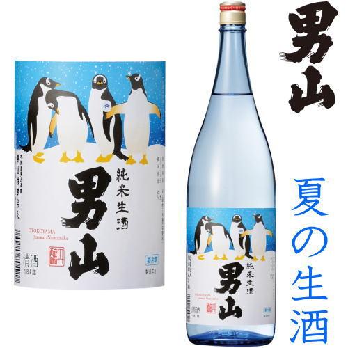 男山純米生酒1800ml※クール便(チルド便)での発送となります。2020令和二年日本酒夏の生酒地酒