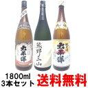 太平洋 純米酒 山廃特別純米 熊野三山 1800ml 3本 尾崎酒造 飲み比べセット※ギフト包装ご希望の場合は、1800ml 3本化粧箱のご購入をお願いします。
