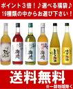【ポイント3倍】♪選べる福袋♪紀州の梅酒 500ml、720...