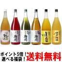 【ポイント5倍】紀州の梅酒 1800ml 6本 選べる福袋1...