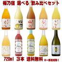 梅乃宿 リキュール 日本酒 720ml 3本 選べる 飲み比べセットあらごし梅酒 ゆず酒 あらごしもも あらごしみかん あらごしりんご あらごしれもん マンゴー ブラッドオレンジ ジンジャー 純米吟醸送料無料 梅の宿 フルータス 奈良県 飲み比べ