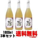 【送料無料】中野梅酒 1800ml 3本【梅酒】【紀州】【中野BC】【smtb-k】【w1】