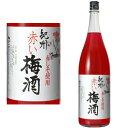 和歌山産赤紫蘇入り!【梅酒】【紀州】紀州 赤い梅酒 1.8L