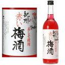 和歌山産赤紫蘇入り!【梅酒】【紀州】紀州 赤い梅酒 720ml