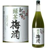 【梅酒】【紀州】紀州緑茶梅酒 1.8L