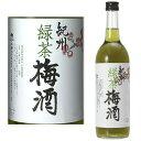 緑茶はタンニンやカテキンを多く含むので健康志向の方にもピッタリです。【梅酒】【紀州】紀州緑茶梅酒 720ml