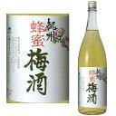 和歌山産天然みかん蜂蜜使用!【梅酒】【紀州】紀州 蜂蜜梅酒 1.8L