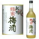 和歌山産天然みかん蜂蜜使用!【梅酒】【紀州】紀州 蜂蜜梅酒 720ml