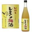 【梅酒】【紀州】【レモン梅酒】【中野BC】紀州 レモン梅酒 1800ml05P29Aug16