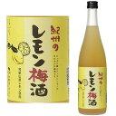 ビタミンC豊富な和歌山産レモン果汁使用!【梅酒】【紀州】【レモン梅酒】紀州 レモン梅酒 1.8L