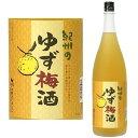 梅の甘みと、ゆずの香り高いスッキリ感が味わえる梅酒です!【梅酒】【紀州】【ゆず梅酒】紀州のゆず梅酒 1.8L