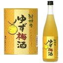 梅の甘みと、ゆずの香り高いスッキリ感が味わえる梅酒です!【梅酒】【紀州】【ゆず梅酒】紀州のゆず梅酒 720ml
