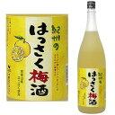 地元和歌山産のはっさく果汁をたっぷり使用!【梅酒】【紀州】【はっさく梅酒】紀州のはっさく梅酒 1.8L