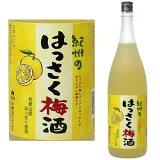 【梅酒】【紀州】【はっさく梅酒】紀州のはっさく梅酒 1.8L