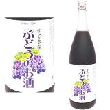 【和リキュール】すてきな ぶどうのお酒 1.8L
