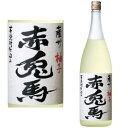 【ゆず酒】【柚子酒】赤兎馬 柚子 (せきとば ゆず) 14度 1800ml