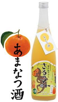 紀州 有田の狙われみかん さるのマト あまなつ酒 8度 720ml