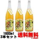 紀州 有田の狙われみかん さるのマト はっさく酒 8度 1800ml【ギフト】【プレゼント】