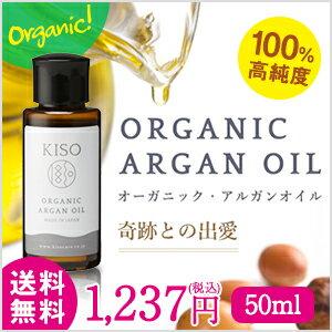 オーガニック・アルガンオイル エコサート ゴールデン