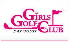 ガールズゴルフクラブ