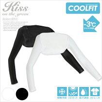 ズレない!ボレロタイプの日焼け防止インナー -3℃ひんやり体感 COOL FiTハイパフォーマンスインナー(ボレロタイプ)