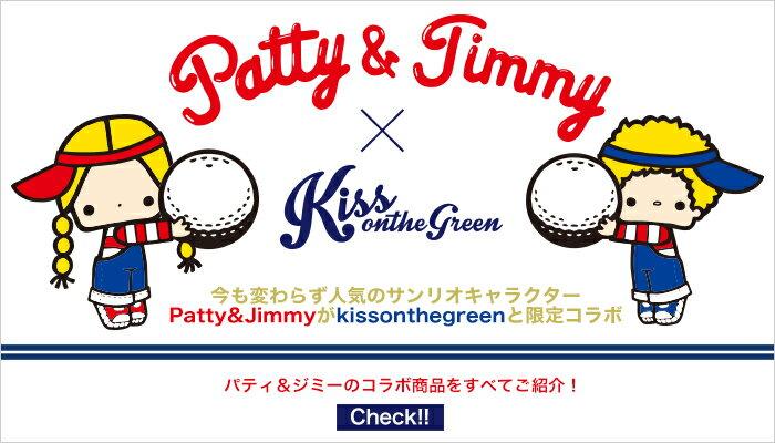 パティ&ジミー×キスオンザグリーンコラボ商品特集!