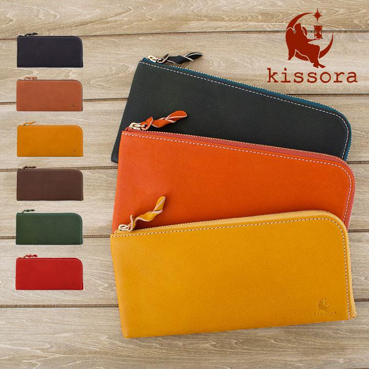 長財布 本革 kissora キソラ KIKS-031 【 Kaname Leather カナメレザー 】【 財布 日本製 レザー レディース 】