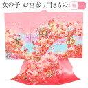 お宮参り 着物 女の子 産着 ピンク まり 桜 正絹 祝い着 のしめ 掛け着 初着 服装 赤ちゃん 販売 日本製