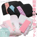 あす楽!着付けセットはこれでOK★<かんたん着付け小物セット11点>日本製が充実!収納バッグ、帯板、帯まくら、マジックベルト、コーリンベルト、ウエストベルト、伊...