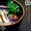 お父さんありがとうそばセット【父の日】生蕎麦6食分 ソバ福袋...