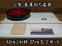【L型】蕎麦打ち道具 42cmこね鉢 27cm包丁セット【そば打ちセット】送料無料