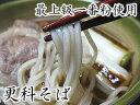 生更科そば(つゆ付)最上級一番粉使用 生更科蕎麦