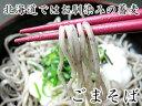 生ごま蕎麦(つゆ無)北海道ではお馴染みのごまそば【ゴマソバ・胡麻蕎麦】