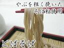 どば蕎麦(450g、つゆ無し)やぶの粗挽きタイプ使用!