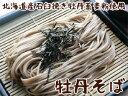 牡丹そば(300g、つゆ付)3パックセット!北海道産石臼挽きぼたんそば粉使用【牡丹蕎麦】