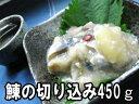 鰊の切り込み450g(ニシンの糀漬)【北海道物産展で大人気!にしんのきりこみ】