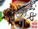 雲丹のり160g ウニと海苔の佃煮 佃煮珍味【ご飯のお供に】生ふりかけ 塩うに使用【海苔の佃煮】【ウニの佃煮】うにノリ
