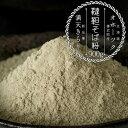 韃靼そば粉900g【だったんそばこ】北海道雄武町産蕎麦粉 満...