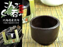こんぶぐい呑み【北海道産昆布使用】昆布ぐい呑み コンブを加工...