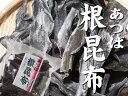 厚葉根昆布250g【北海道産あつば根コンブ】肉厚で粘りの多い昆布水、出汁におススメな根こんぶ【ガッカラコンブ】